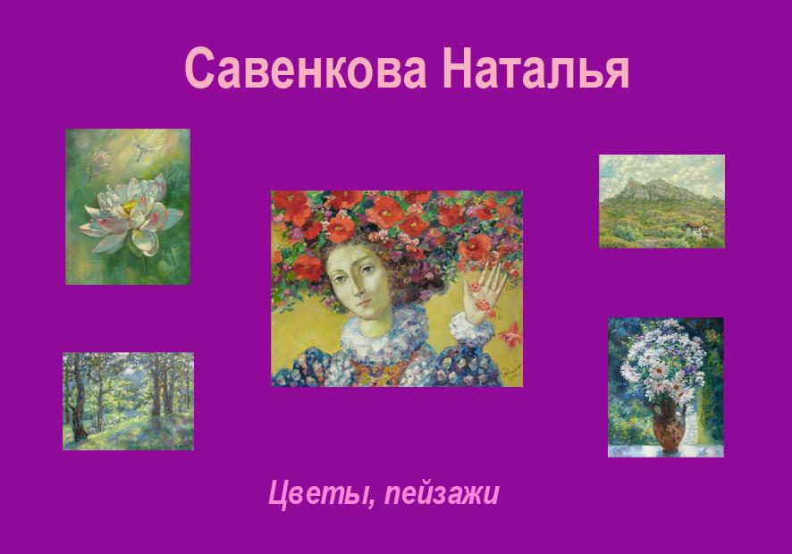 Савенкова Наталья, книга
